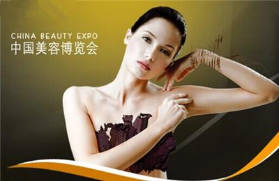 第二十届中国美容博览会(上海CBE)